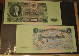 Реформа 1947 года - IMG_0087.JPG