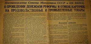 Реформа 1947 года - IMG_0090.JPG