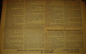 Реформа 1947 года - IMG_0091.JPG
