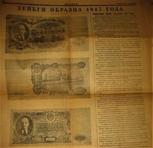 Реформа 1947 года - IMG_0092.JPG