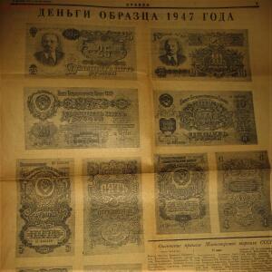 Реформа 1947 года - IMG_0093.JPG