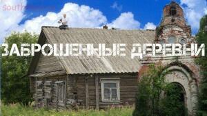 Где и как искать исчезнувшие деревни - S4Jh7icYoew.jpg