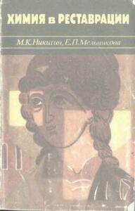 Химия в реставрации. Никитин М.К.. Мельникова Е.П. - Химия в реставрации.jpg