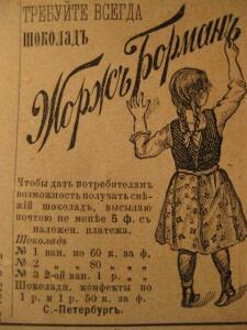 Газетные и журнальные листы с рекламой - 3732365.jpg