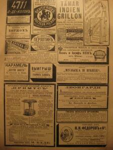 Газетные и журнальные листы с рекламой - 0663124.jpg