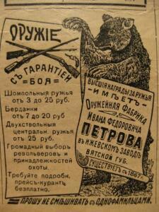Газетные и журнальные листы с рекламой - 4083727.jpg