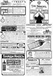 Газетные и журнальные листы с рекламой - 0155186.jpg