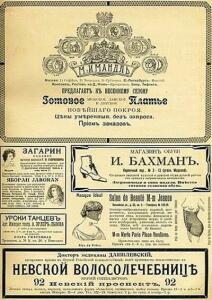 Газетные и журнальные листы с рекламой - 1043681.jpg