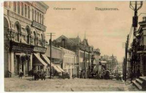 Старые фото Владивостока - OLD_VLAD_RECLAM_05.jpg