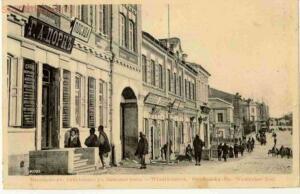 Старые фото Владивостока - OLD_VLAD_RECLAM_11.jpg