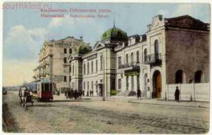 Старые фото Владивостока - OLD_VLAD_RECLAM_15.jpg