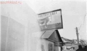 Старые фото Владивостока - OLD_VLAD_RECLAM_23.jpg