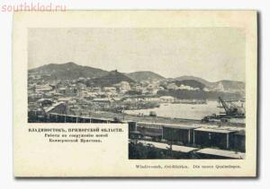 Старые фото Владивостока - vg-19.jpg
