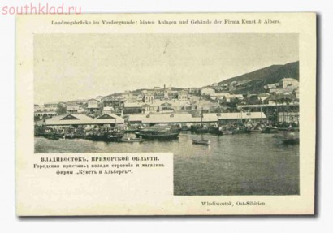 Старые фото Владивостока - vg-20.jpg