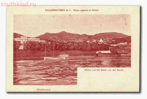Старые фото Владивостока - vg-21.jpg