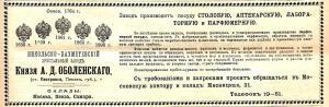 Стекольный завод Красный Гигант  - 3169462.jpg