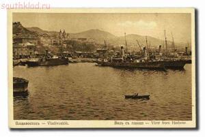 Старые фото Владивостока - vg-24.jpg