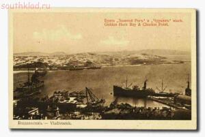 Старые фото Владивостока - vg-31.jpg