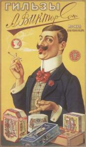 Папиросы и сигареты - 6939753.jpg