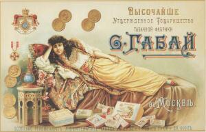 Папиросы и сигареты - 9302672.jpg