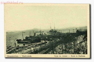 Старые фото Владивостока - vg-35.jpg