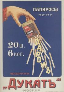 Папиросы и сигареты - 6874146.jpg