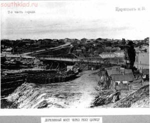 Старые фото Волгоград-Сталинград-Царицын - 4251.jpg