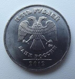 Монеты 2012 года - DSCF6572.JPG