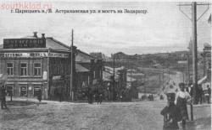 Старые фото Волгоград-Сталинград-Царицын - 4256.jpg