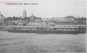 Старые фото Волгоград-Сталинград-Царицын - 4258.jpg