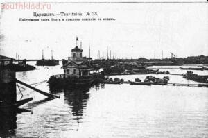 Старые фото Волгоград-Сталинград-Царицын - 4260.jpg