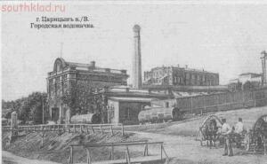 Старые фото Волгоград-Сталинград-Царицын - 4264.jpg