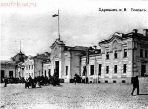 Старые фото Волгоград-Сталинград-Царицын - 4266.jpg