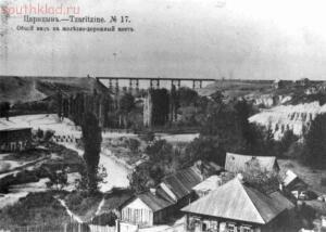 Старые фото Волгоград-Сталинград-Царицын - 4269.jpg