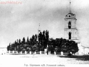 Старые фото Волгоград-Сталинград-Царицын - 4271.jpg
