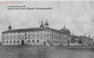 Старые фото Волгоград-Сталинград-Царицын - 4273.jpg