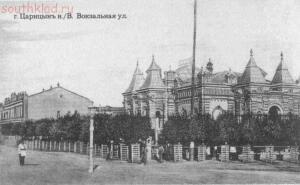 Старые фото Волгоград-Сталинград-Царицын - 4274.jpg