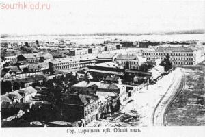 Старые фото Волгоград-Сталинград-Царицын - 4290.jpg