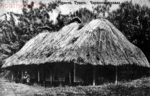 Старые фотографии Сочи - 1860.jpg
