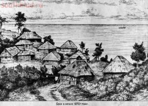 Старые фотографии Сочи - 1870.jpg