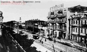 Старые фото Воронежа - old_voronezh_067.jpg