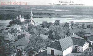 Старые фото Воронежа - old_voronezh_125.jpg