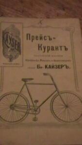 Эмблема велосипеда... - 2139620.jpg