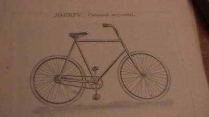 Эмблема велосипеда... - 3720607.jpg