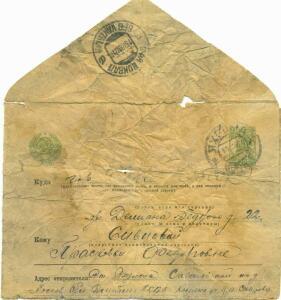Письмо из лагеря ОГПУ-НКВД - 8053190.jpg