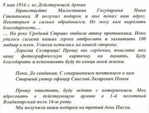 Письмо из лагеря ОГПУ-НКВД - 6403733.jpg