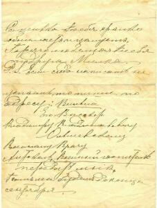 Письмо из лагеря ОГПУ-НКВД - 2268713.jpg