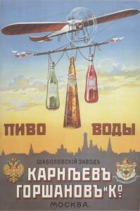 Шаболовскiй пивовар. заводъ К. Г. и Ко Москва - 2684780.jpg