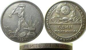 """Полтинник 1924. разновидности - для """"детских"""" вопросов - цен."""