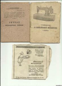 старые бумаги - 5401662.jpg